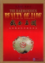 The Harmonious Beauty of Jade in Time of Harmony: The Beijing Olympics and Chinese Jade Culture