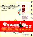 Journey to the West Book 1
