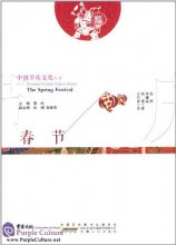 Chinese Festival Culture Series The Spring Festival