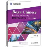 Boya Chinese Reading and Writing: Intermediate II