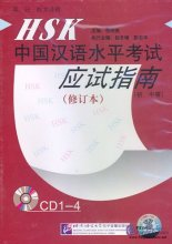 8 CDs for Guide Book to Chinese Proficiency Test (HSK) - Elementary and Intermediate Level (Revised Edition) (2 Boxes