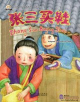 My First Chinese Storybooks: Chinese Idioms - Zhang San Buying Shoes