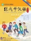 Learn Chinese with Me (2nd Edition) Vol 1: Student's Book