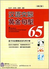 A Handbook of Chinese Basic Forms Focused on Communication