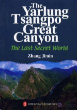 The Yarlung Tsangpo Great Canyon - the Last Secret World