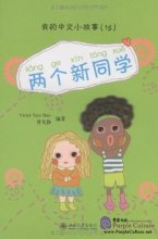 My Little Chinese Story Books (15): Two New Students (Story Book + CD-Rom).