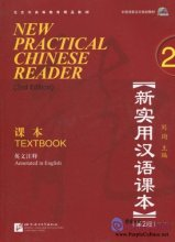 New Practical Chinese Reader (2nd Edition) vol.2 Textbook with MP3