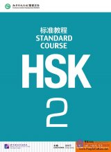 HSK Standard Course 2 - Reference Answers for Exercises in Textbook (in PDF)