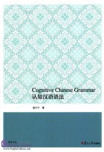 Cognitive Chinese Grammar