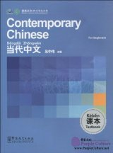 Contemporary Chinese: Textbook (For Beginners)