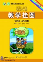 Happy Chinese: Wall Charts