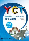YCT Simulation Tests (Thai Edition) Level 2