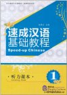 Speed-up Chinese Listening Book 1