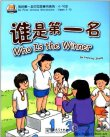 My First Chinese Storybooks (Ages 4-10): Who is the Winner MP3 files