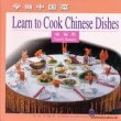 Learn to Cook Chinese Dishes - Family Banquet
