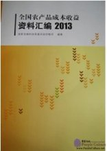 China agricultural products cost-benefit compilation of information 2013