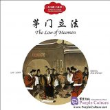 Stories of Chinese Children Education: The Law of Maomen