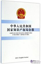 2015 Gazette of state intellectual property office of The People's republic of China