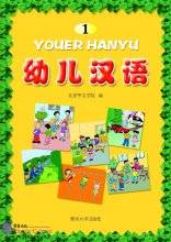 YouEr Hanyu Textbook Vol.1 (PDF)