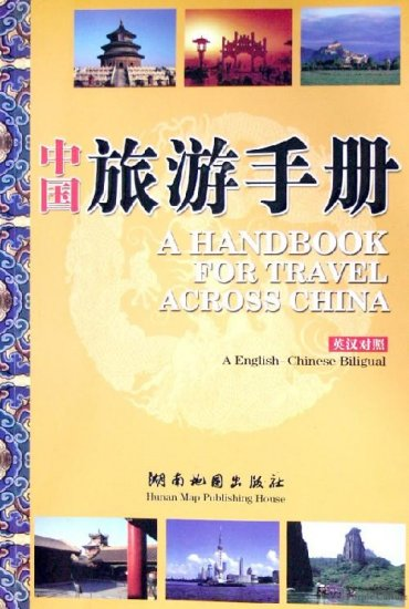 A Handbook For Travel Across China - Click Image to Close