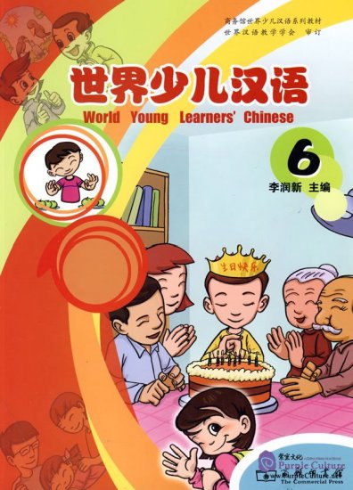 World Young Learners' Chinese 6 - Click Image to Close