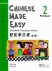 Chinese Made Easy (2nd Edition) Workbook 2: Simplified Characters Version