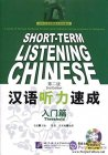 Short-term Listening Chinese - Threshold (2nd Edition, with 1 MP3)