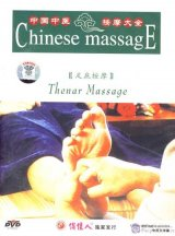 DVD: Chinese massage: Thenar Massage (Soundtrack: Mandarin, Subtitle: Simplified Chinese/ English)