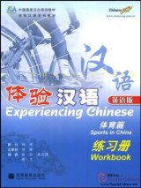 Experiencing Chinese: Sports in China Workbook (with 1 CD)