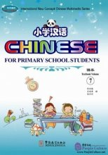 Chinese for Primary School Students 7 (Textbook + Workbook + CD-Rom)