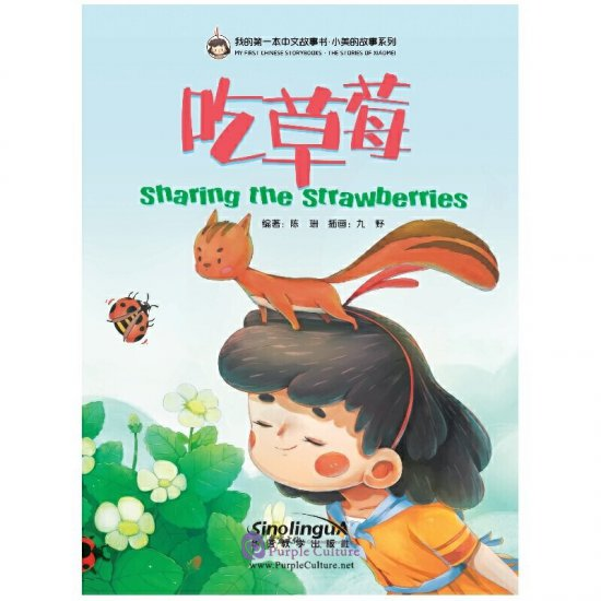 My First Chinese Storybooks - The Stories of Xiaomei: Sharing the Stawberries - Click Image to Close
