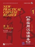 New Practical Chinese Reader (2nd Edition) vol.1 Textbook with 1 MP3