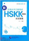 New HSK Speaking Examination Guide: Advanced (Accompanied with CD)
