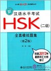 New HSK Simulated Test (Level 2, 2nd Edition)