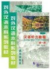 Chinese Listening Course (Revised Edition) Grade 1 vol.1(with Study Reference)