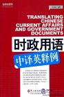 Translating Chinese Current Affairs and Government Documents