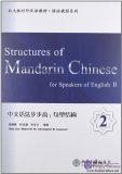 Structures of Mandarin Chinese for Speakers of English II