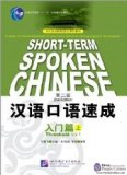 Short-Term Spoken Chinese: Threshold vol.1 (2nd Edition)