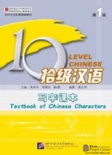 Ten Level Chinese (Level 1): Textbook of Chinese Characters