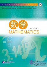 A Series of Specialized Chinese Textbooks for Foreigners Studying in China: MATHEMATICS