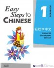 Easy Steps to Chinese vol. 1: Workbook