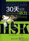 Conquering New HSK 5 Listening in 30 Days (with 1 CD)