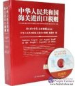 2014 Customs Import and Export Tariff of the People's Republic of China