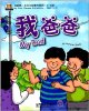 My First Chinese Storybooks (Ages 4-10): My Dad