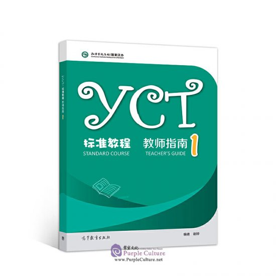 YCT Standard Course 1 - Teacher's Guide - Click Image to Close