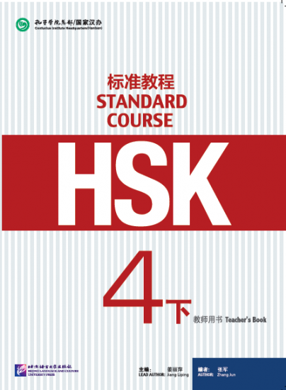 HSK Standard Course 4B - Teacher's Book - Click Image to Close