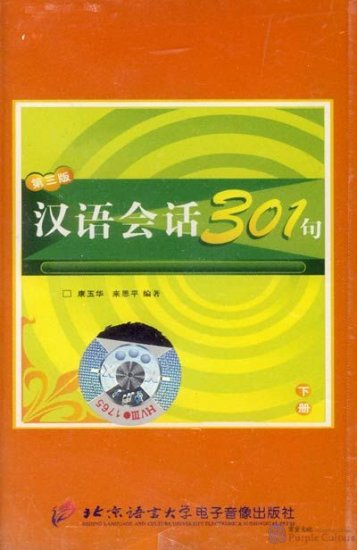 3 Cassettes: Conversational Chinese 301 (Volume 2) (Third Edition) - Click Image to Close