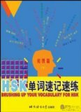 Brushing up Your Vocabulary for HSK vol.3