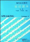 Modern Chinese Course: Speaking - Volume 2