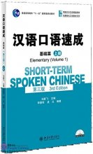 Short-Term Spoken Chinese (3rd Edition): Elementary (Volume 1) (with audios)